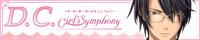 D.C. Girl's Symphony 〜ダ・カーポ〜 ガールズシンフォニー
